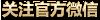 三国杀官方微信微信
