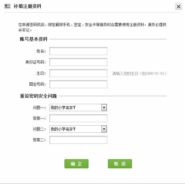 [公告] 三國殺OL新用戶注冊幫助手冊