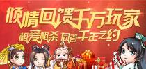 倾情回馈千万玩家 白蛇Q传三国秀大放送