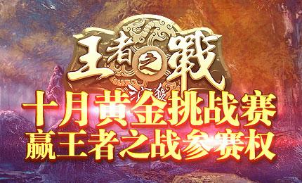 十月黄金挑战赛隆重开启 赢王者之战参赛权