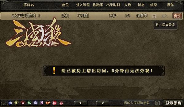[公告] 《三国杀OL》2.67版本8月25日上线