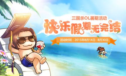 三国杀暑期活动 快乐假期无完结