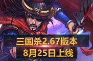 三国杀2.67版本8月25日上线