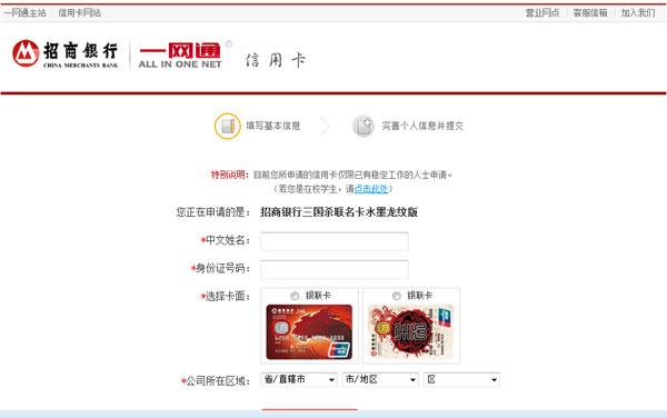 [资讯] 三国杀招行信用卡攻略