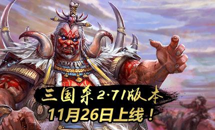 《三国杀OL》2.71版本11月26日上线