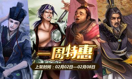 2月2日荀攸 凌统 刘禅 刘表特惠