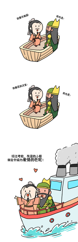 [资讯] 三国杀微漫画之友谊的小船图片