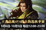 王者之战4V4线上海选秋季赛