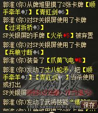 [攻略] 一将成名2013武将:郭淮攻略文