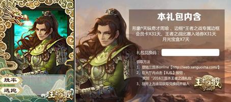 """[资讯] """"王者之战""""广州公开赛  """"统率三军""""制衡争霸"""