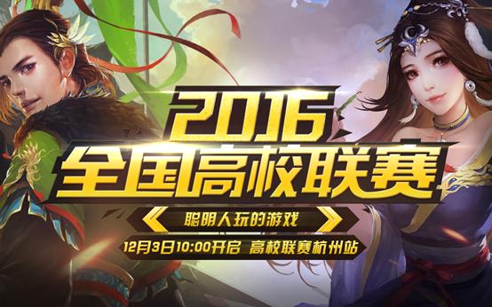 """[资讯] 谁将成为""""全国高校联赛""""杭州站最闪耀的新星!"""