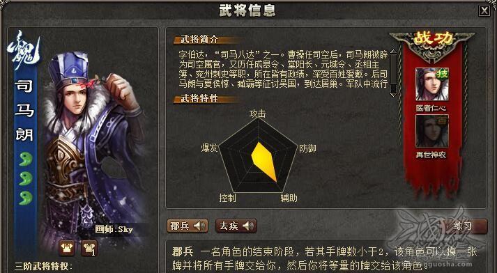 [攻略] SP武将:司马朗攻略文