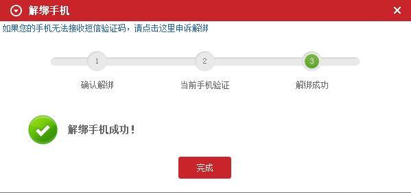 [公告] 游卡通行证安全手机绑定攻略