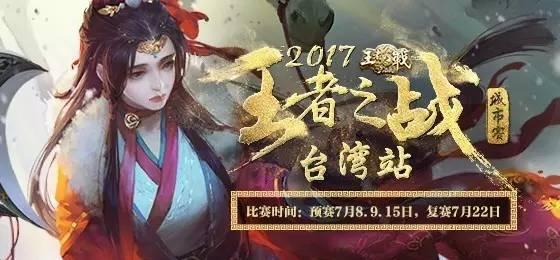 [资讯] 不一样的开始,王者之战城市赛台湾先行