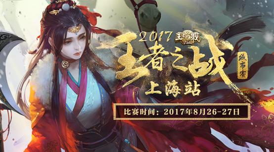 [资讯] 8月26日 三国杀王者之战上海公开赛鸣锣开战