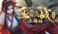 2017王者之战上海赛