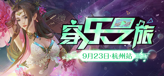 [资讯] 9月23日《三国杀》宋城嘉年华 现场活动大揭秘