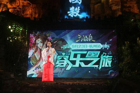 [资讯] 《三国杀》大玩穿越 宋城嘉年华雨中感动落幕