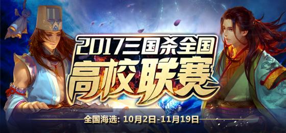 [资讯] 2017《三国杀》全国高校联赛 4V4项目开赛!
