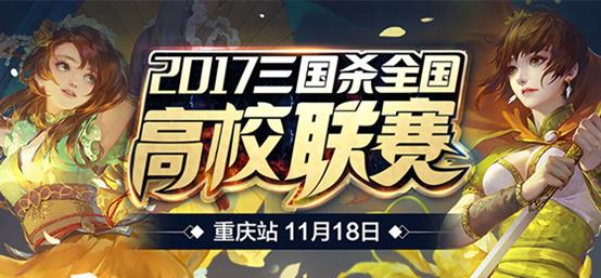 [校园行] 重庆站冠军争夺战 神操作层出不穷