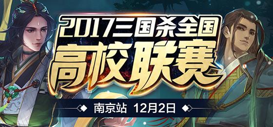 [资讯] 高校联赛最后一站南京  官方神秘女主播首秀