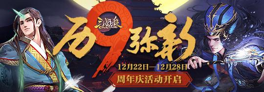 """[活动] 历""""九""""弥新 12月22日周年庆活动开启"""