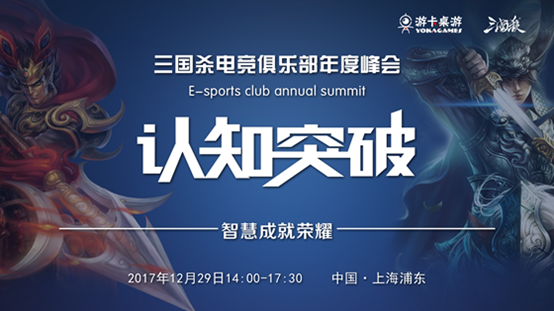 [资讯] 跨年之战:三国杀SCL冬季赛决赛上海打响