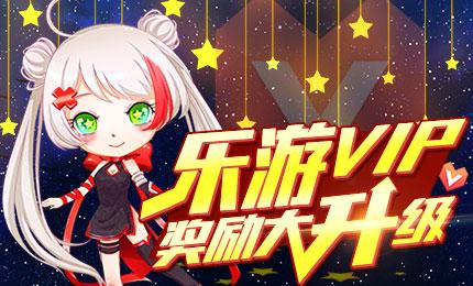[资讯] 迎新纳福 乐游VIP奖励升级预告