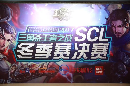 [资讯] 不一样的跨年,SCL冬季赛决赛落幕