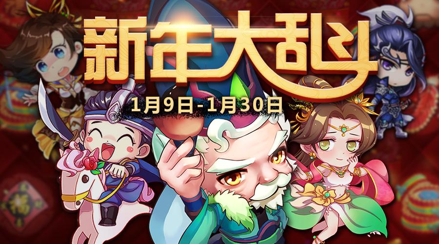 [公告] 2.95版本更新公告 新年大乱斗战火重燃!