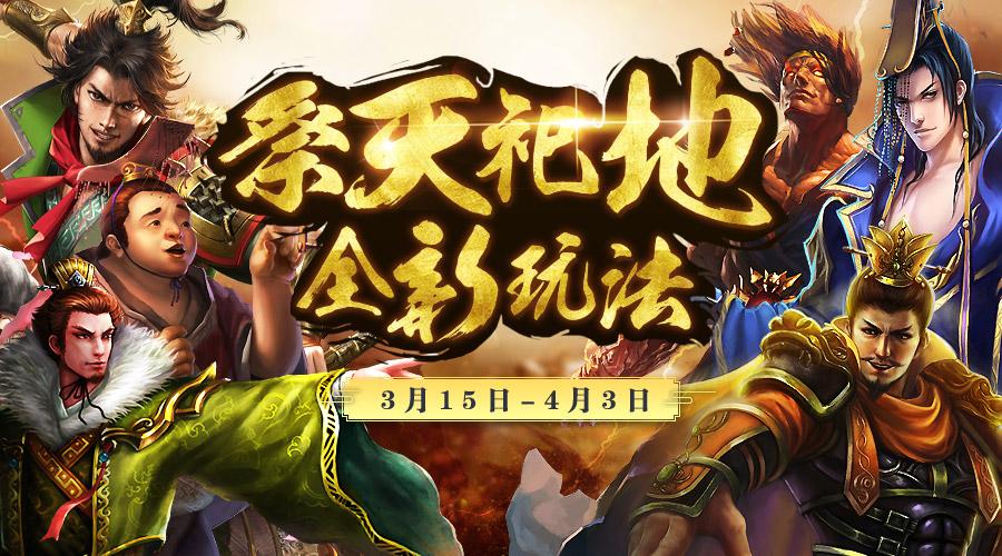 [公告] 2.97版本更新公告 祭天祀地新玩法上线!