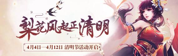 [活动] 梨花风起正清明 4月4日清明节活动开启