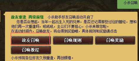 [活动] 4月16日 小杀助手好友召唤活动开启