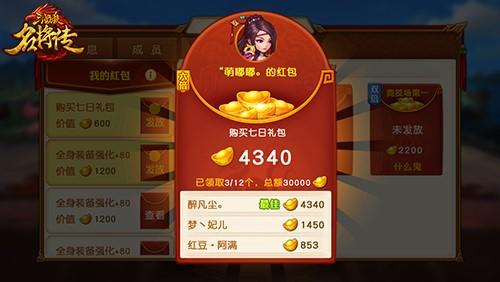 [资讯] 《三国杀名将传》正式登陆App Store