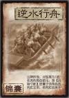 [公告] 龙舟争渡模式 规则详解