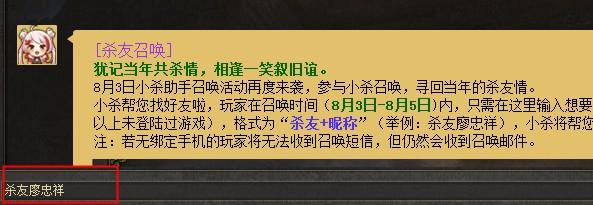 [活动] 8月3日小杀助手召唤再度开启