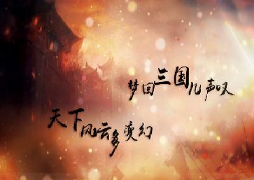 【司马嘉-玄亮-策瑜-丕植】建安烟云录(同人剧情歌)