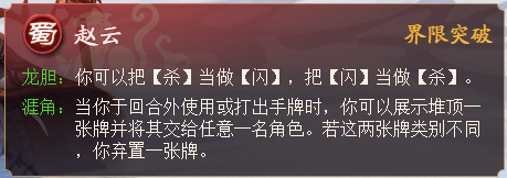 [OL][萌新引导]【十周年内测】新界限武将的技能解析(规则集版