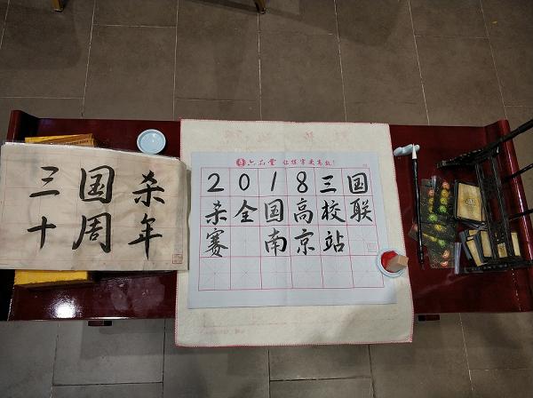 [OL][资讯] 高校联赛南京站书院风袭来 诗书字画梦回三国