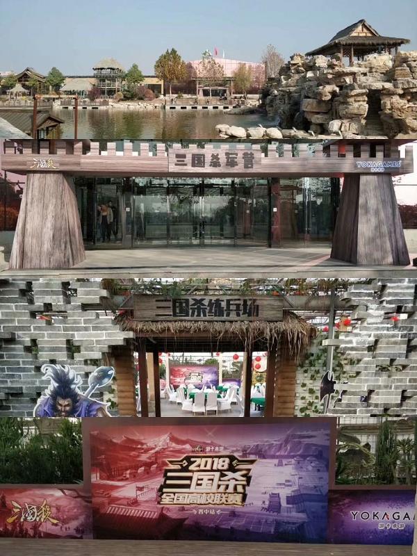 [OL][资讯] 高校联赛晋中站  三国杀军营团队激烈对决