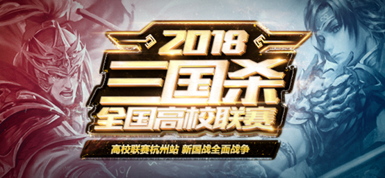 [OL][资讯] 全国高校联赛杭州站 新国战全面战争
